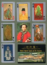 Collectible vintage  Playing cards Double deck Chinese Art Treasures